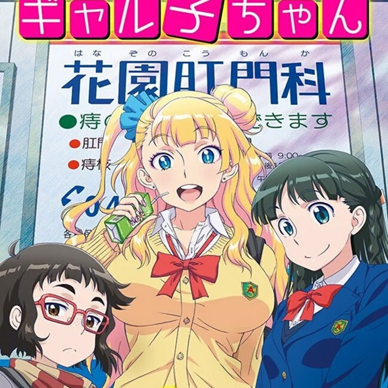 Oshiete! Galko-chan – nuevo anime