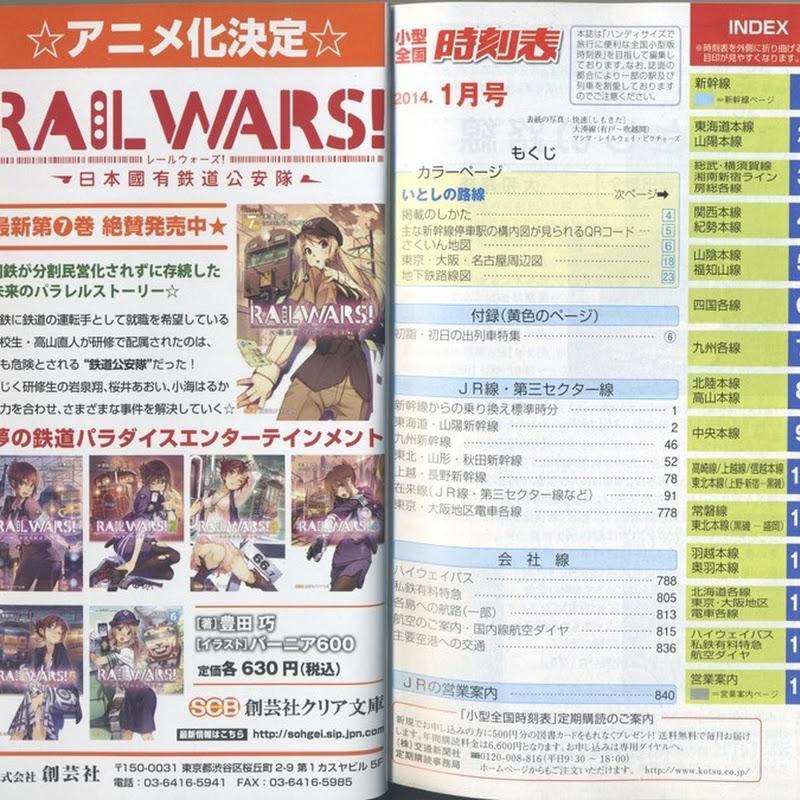 Rail Wars! -Nihon Kokuyuu Tetsudou Kouantai- será adaptado al anime