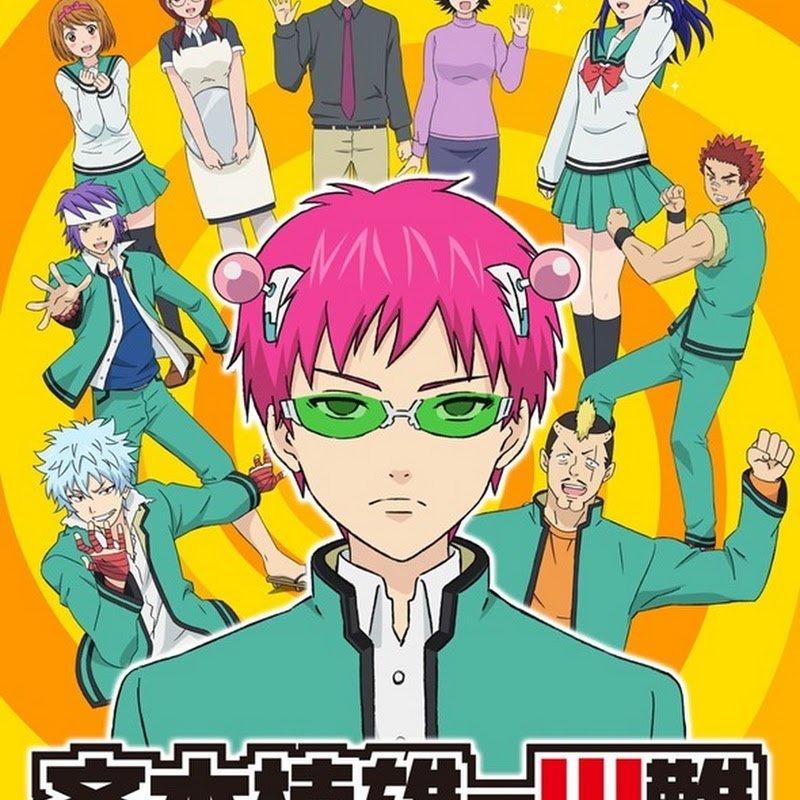 Saiki Kusuo no Psi Nan tendrá un video juego para Nintendo 3DS