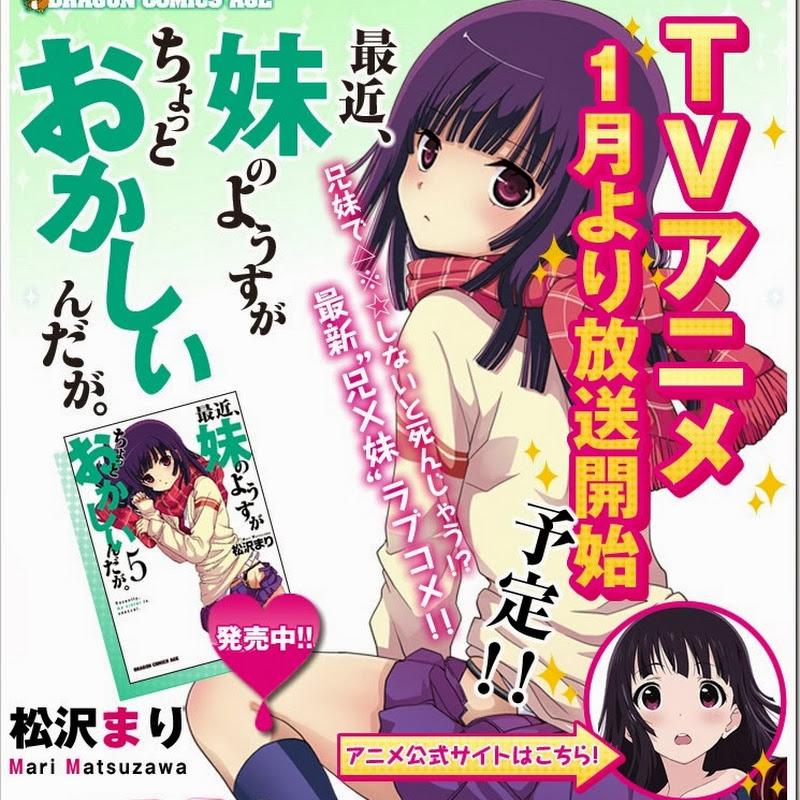 """Adaptación al Live Action de """"Saikin, Imouto no Yousu ga Chotto Okaishiin Da Ga."""" manga"""