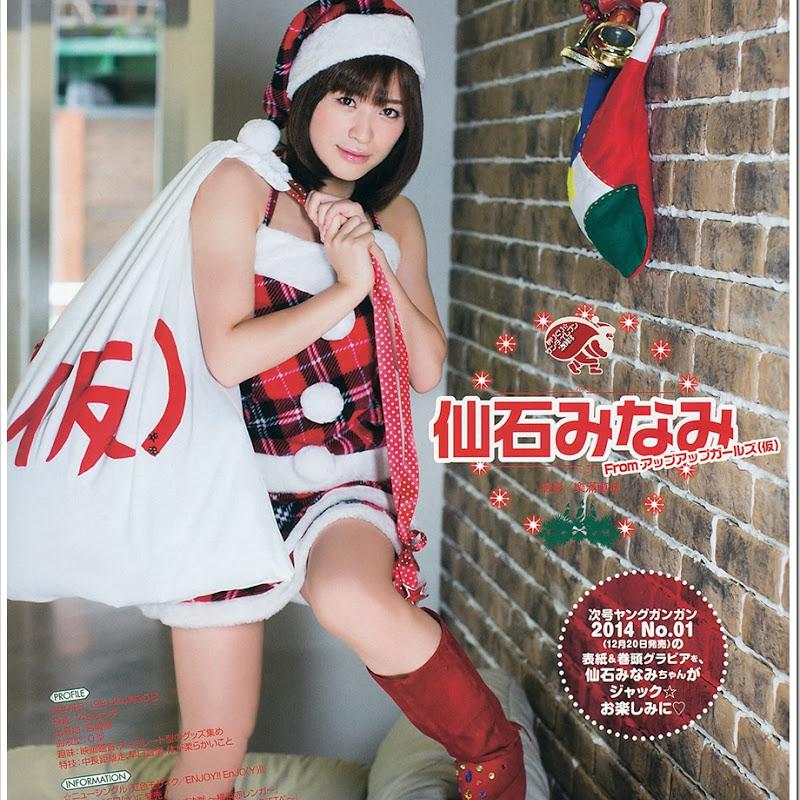 Sengoku Minami en la Young GanGan Magazine (2013 No.24)