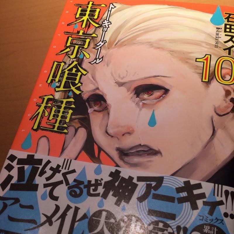 "Manga de terror ""Tokyo Ghoul"" será adaptado al Anime"