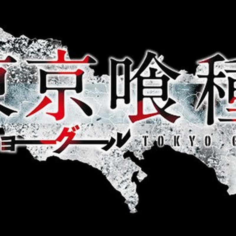 El manga de Tokyo Ghoul será adaptado nuevamente al teatro en 2017