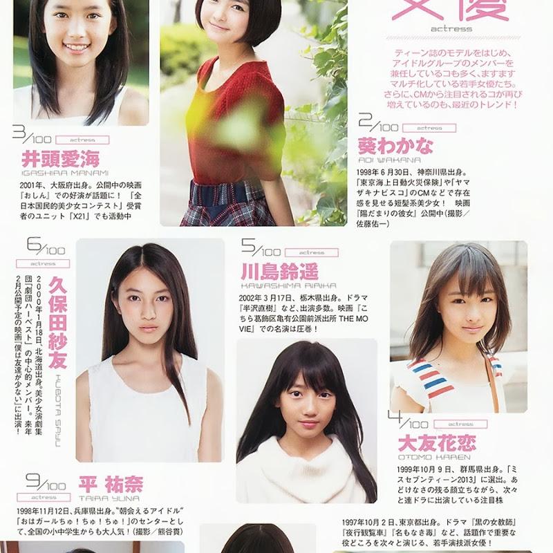 Aoi Wakana, Taira Yuuna, Matsui Airi, BABYMETAL y Up Up Girls en la WPM