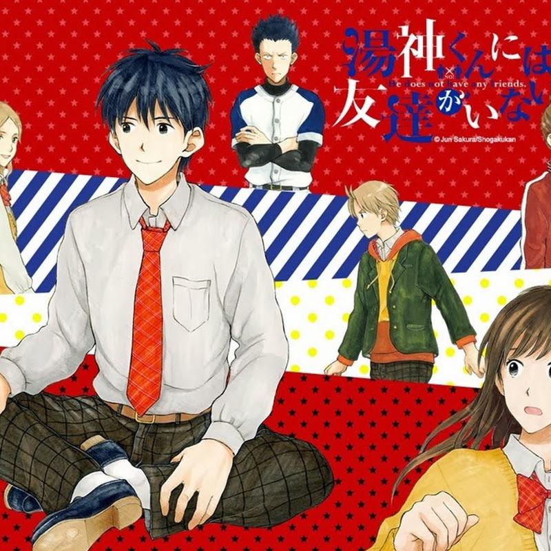 Yugami-kun ni wa Tomodachi ga Inai – comercial de anime para el manga