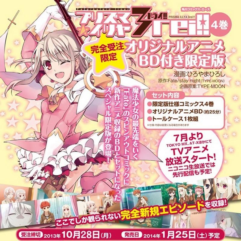 "Se retrasa el anime Blu-ray de ""Fate/kaleid liner Prisma Illya"""