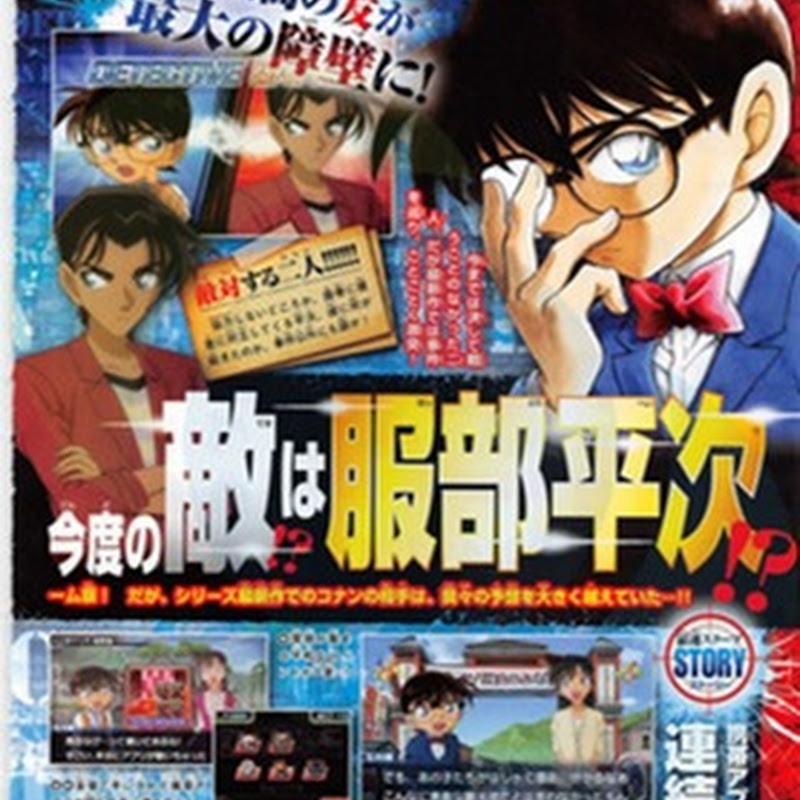 """Nuevo juego de 3DS para """"Detective Conan"""" en abril"""
