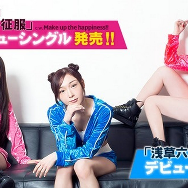 "Girls Beat lanza su primer single ""Sekai Seifuku"""