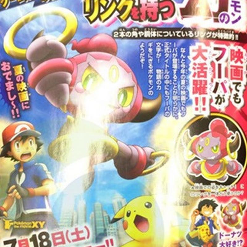 Hoopa será el protagonista de la nueva película de Pokémon