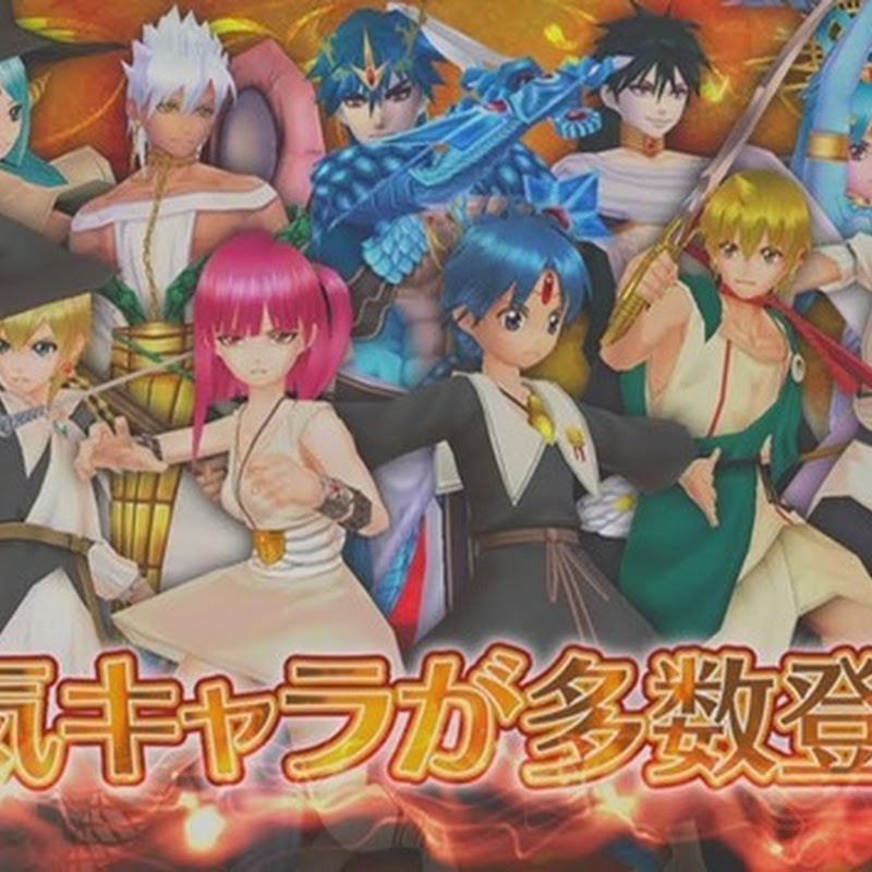 Magi: Aratanaru Sekai – avance para el juego de 3DS