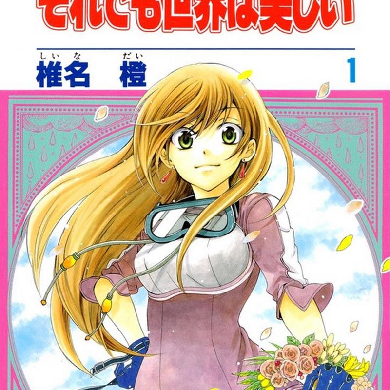 """Manga de """"Soredemo Sekai wa Utsukushii"""" será adaptado al Anime"""