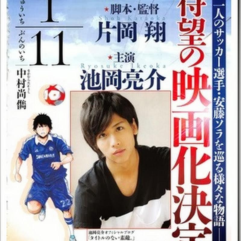 """Manga de """"1/11"""" será adaptado al Live Action"""