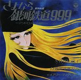 Galaxy Express 999, Anime