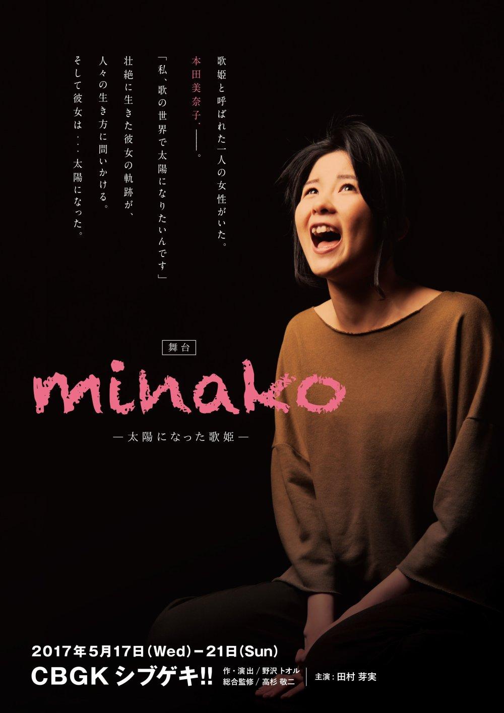 "Tamura Meimi protagoniza la obra ""minako"""