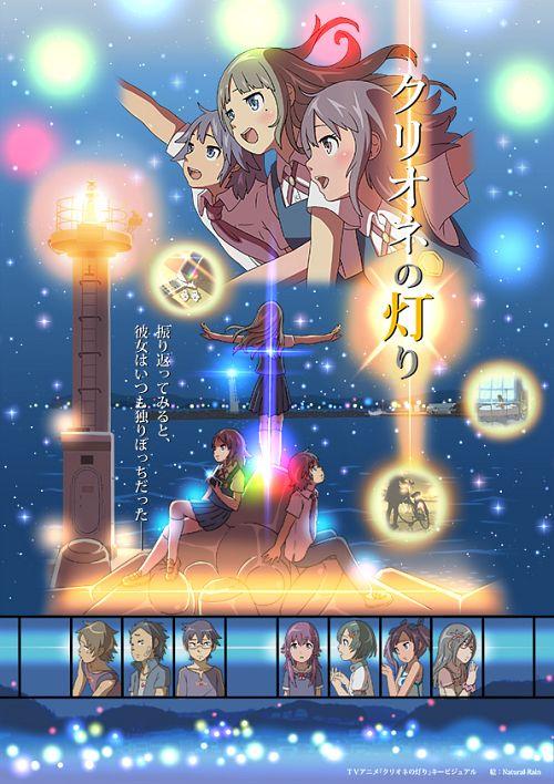 Clione no Akari tendrá anime este verano