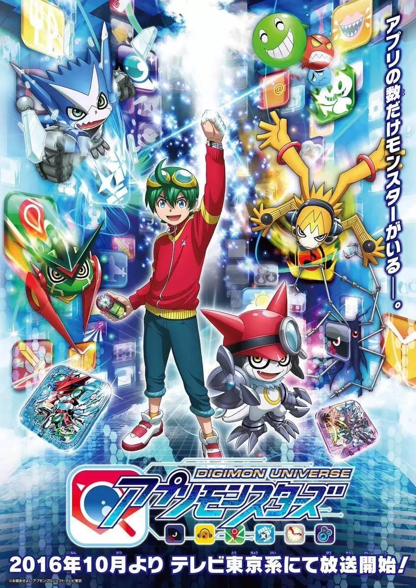 Digimon Universe: Appli Monsters tendrá 52 episodios (anime)