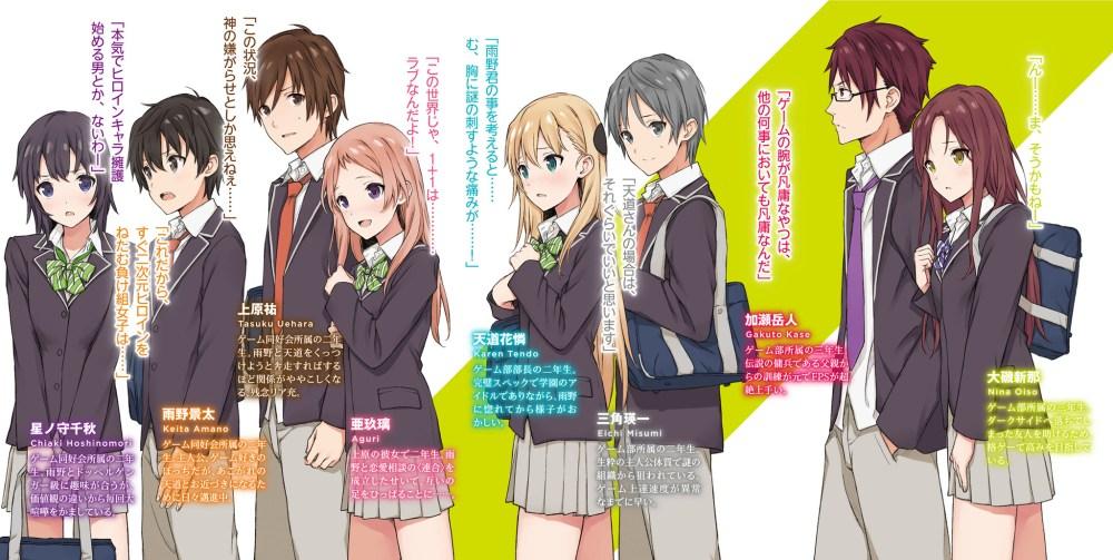 """""""Gamers!"""" nueva serie de Anime"""