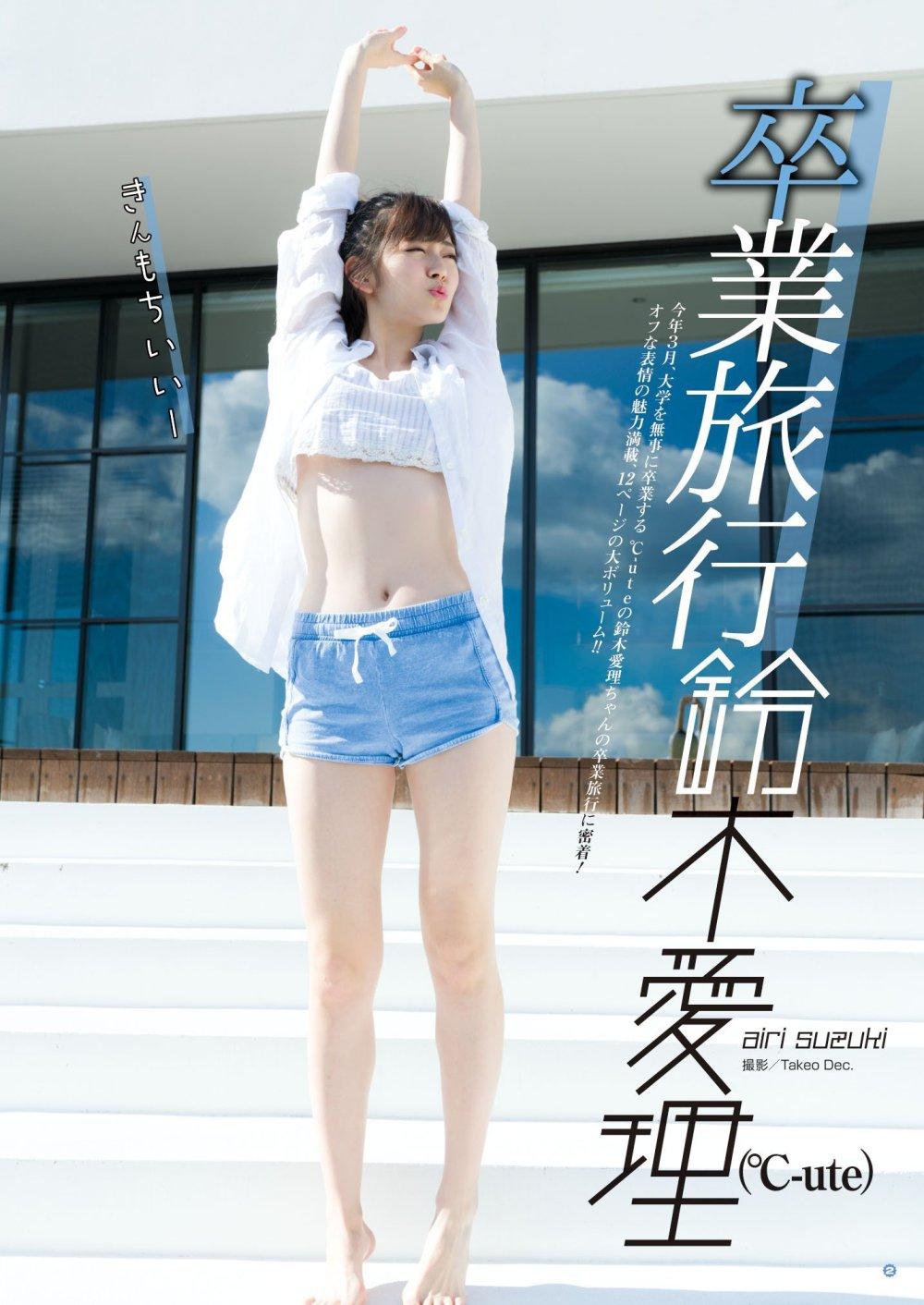 Suzuki Airi en la Young GanGan magazine (adelanto)