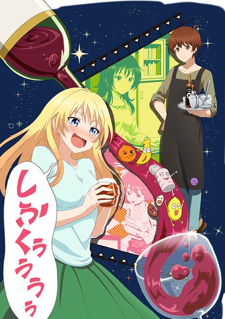 "Imagen promocional para el #anime ""Osake wa Fuufu ni Natte kara"""