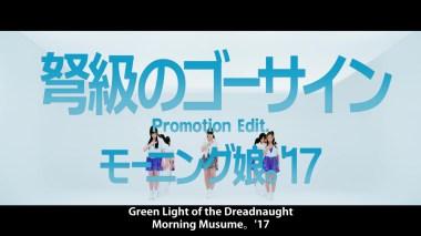 モーニング娘。'17『弩級のゴーサイン』(Morning Musume。'17[Green Lightof the Dreadnaught])(Promotion Edit)_001
