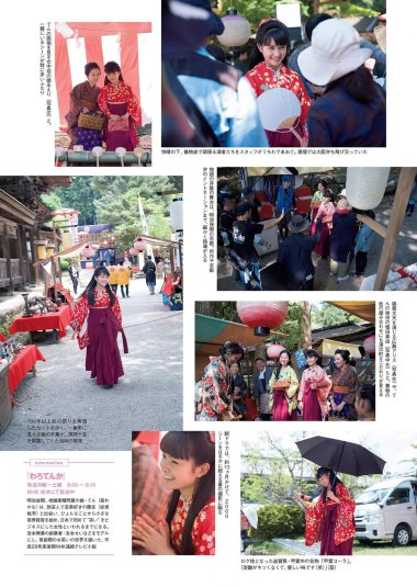 Aoi Wakana (葵わかな) en la revista Weekly Playboy Magazine (2017 No.43)_002