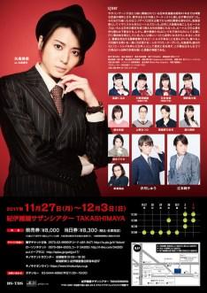 Yajima Maimi, Shimizu Saki y Kiyono Momohime en una nueva obra de teatro_005