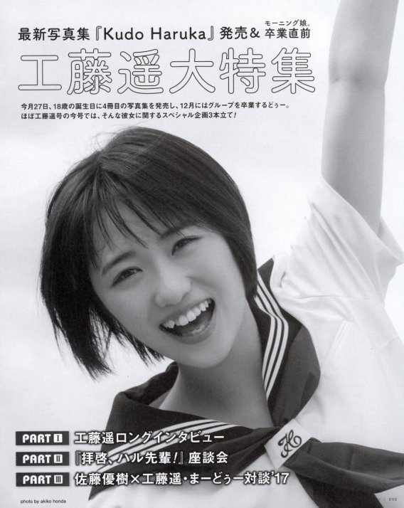 Kudo Haruka-748265