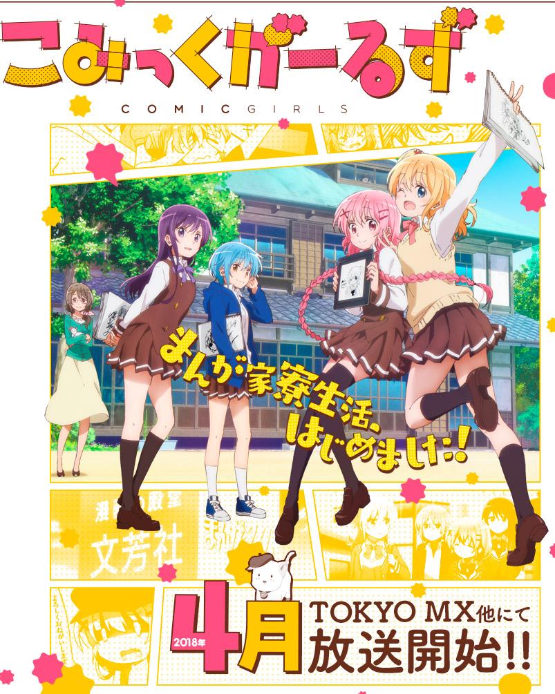 Comic Girls revela imagen promocional y trailer para el Anime