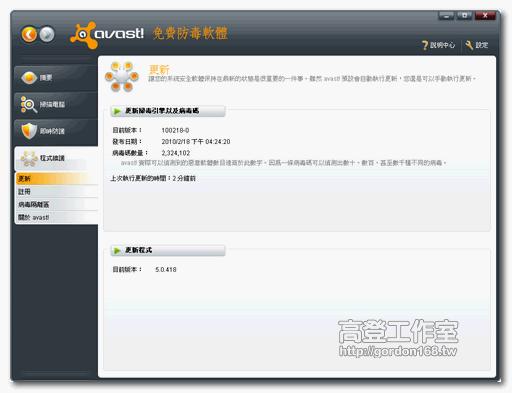 avast! Free Antivirus 5.0 中文版免費防毒軟體 – 使用教學 - TechNow 當代科技
