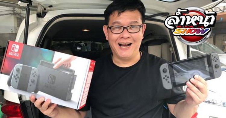 รีวิว Nintendo Switch ราคา Pantip