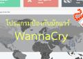 มหาวิทยาลัยเทคโนโลยีสุรนารี แจกฟรีโปรแกรมป้องกันแรนซัมแวร์ WannaCry