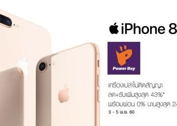 Power Buy โปรโมชั่น iPhone 8 ราคา ผ่อน 0%