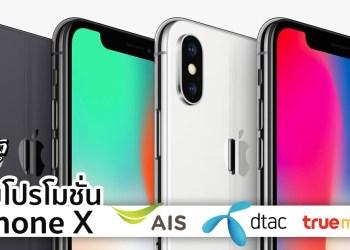 โปรโมชั่น iPhone X ราคา AIS dtac Truemove H
