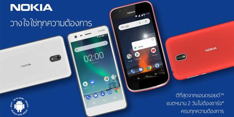 โปรโมชั่น Nokia 1 และ Nokia 2