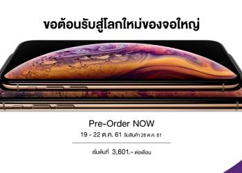 เพาเวอร์บาย ราคา iPhone XS, XS Max, XR