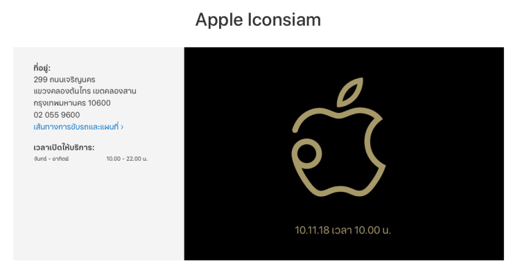Apple IconSiam