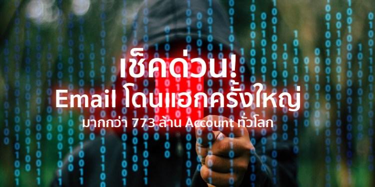 อีเมล์โดนแฮก Email Hack Protect