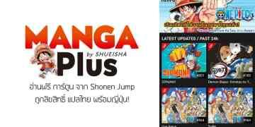 MANGA Plus One Piece แปลไทย