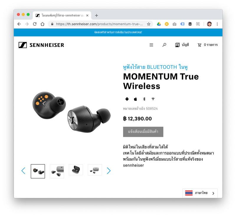 Sennheiser Online Store