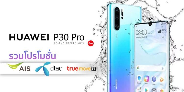 โปรโมชั่น Huawei P30 Pro AIS dtac TrueMove H