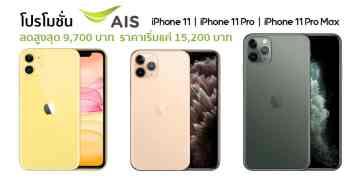 รวมโปรฯ AIS ราคา iPhone 11, iPhone 11 Pro, iPhone 11 Pro Max