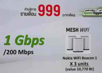 AIS Fibre 1Gbps 990 บาท