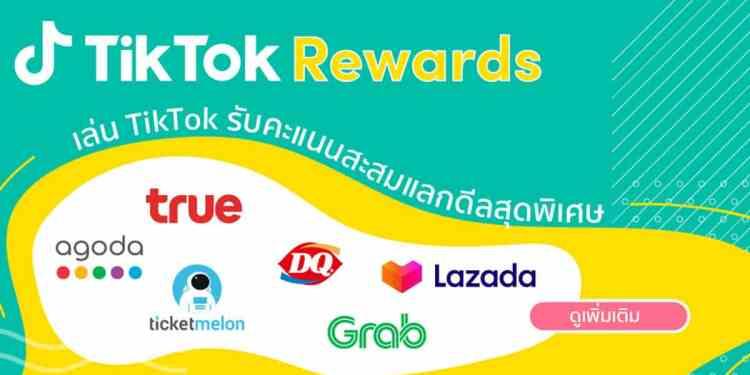 TikTok Rewards