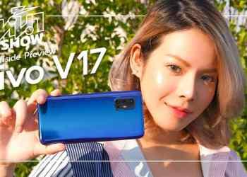 Review Vivo V17 ราคา โปรโมชั่น