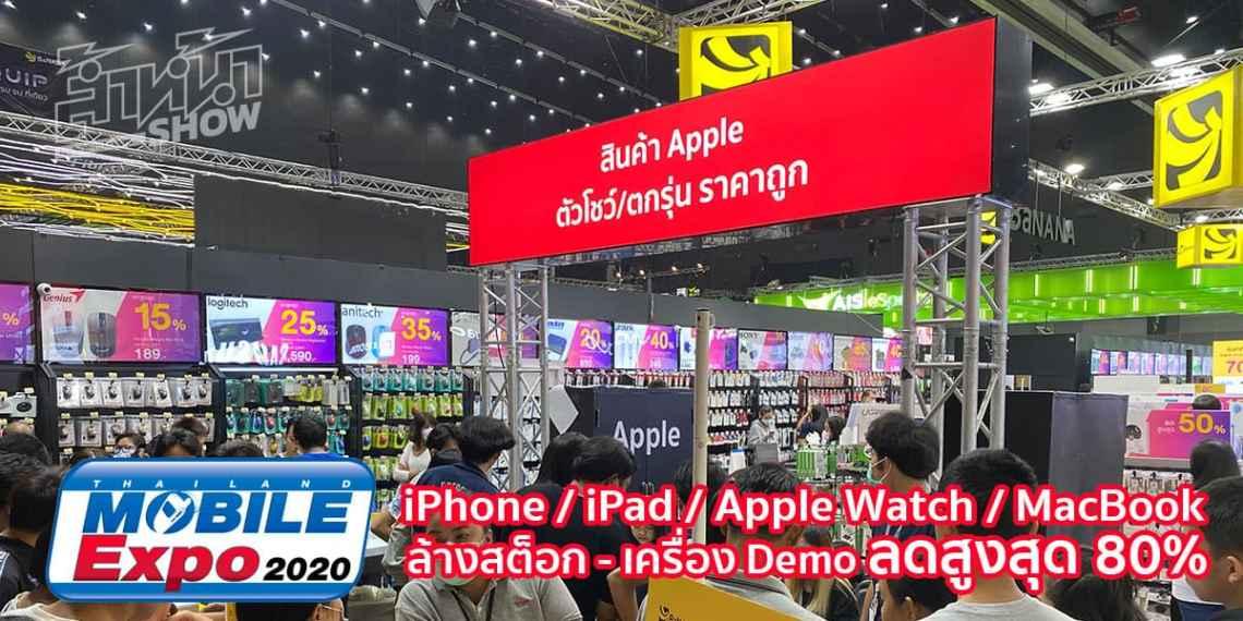 โปรโมชัน iPhone iPad Apple Watch ลดสูงสุด 80% งาน Thailand Mobile Expo 2020