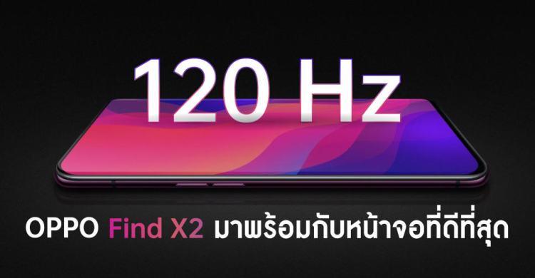 OPPO Find X2 120Hz