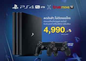 โปรโมชั่น PS4 Pro 2TB ลดราคา พิเศษ เหลือเพียง 4,990 บาท ที่ Banana