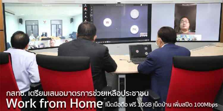 Work from Home เน็ตฟรี