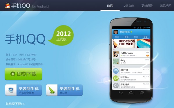 Android Apps: 《手機 QQ 2012 3.0》正式推出! – TechOrz 囧科技