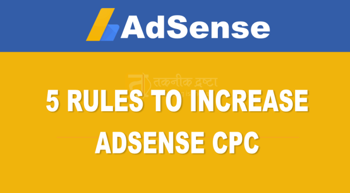 Increase AdSense CPC tips